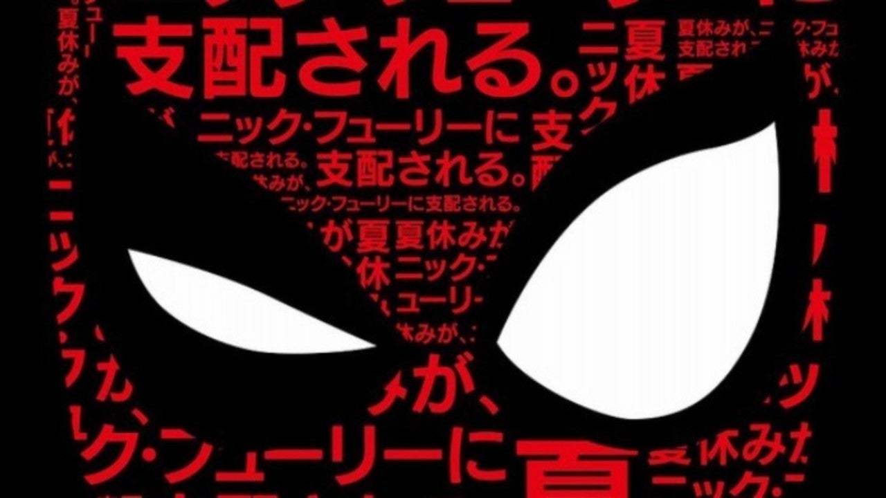 Spider-Man: Far From Home' Japanese Poster Released