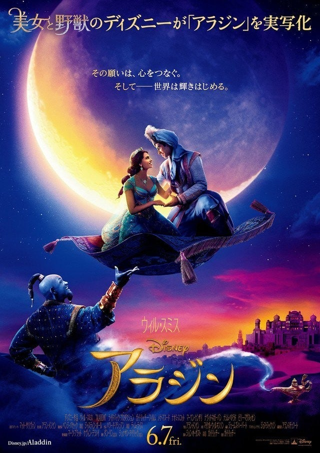 New Poster for Disney's 'Aladdin' Teases a Whole New World