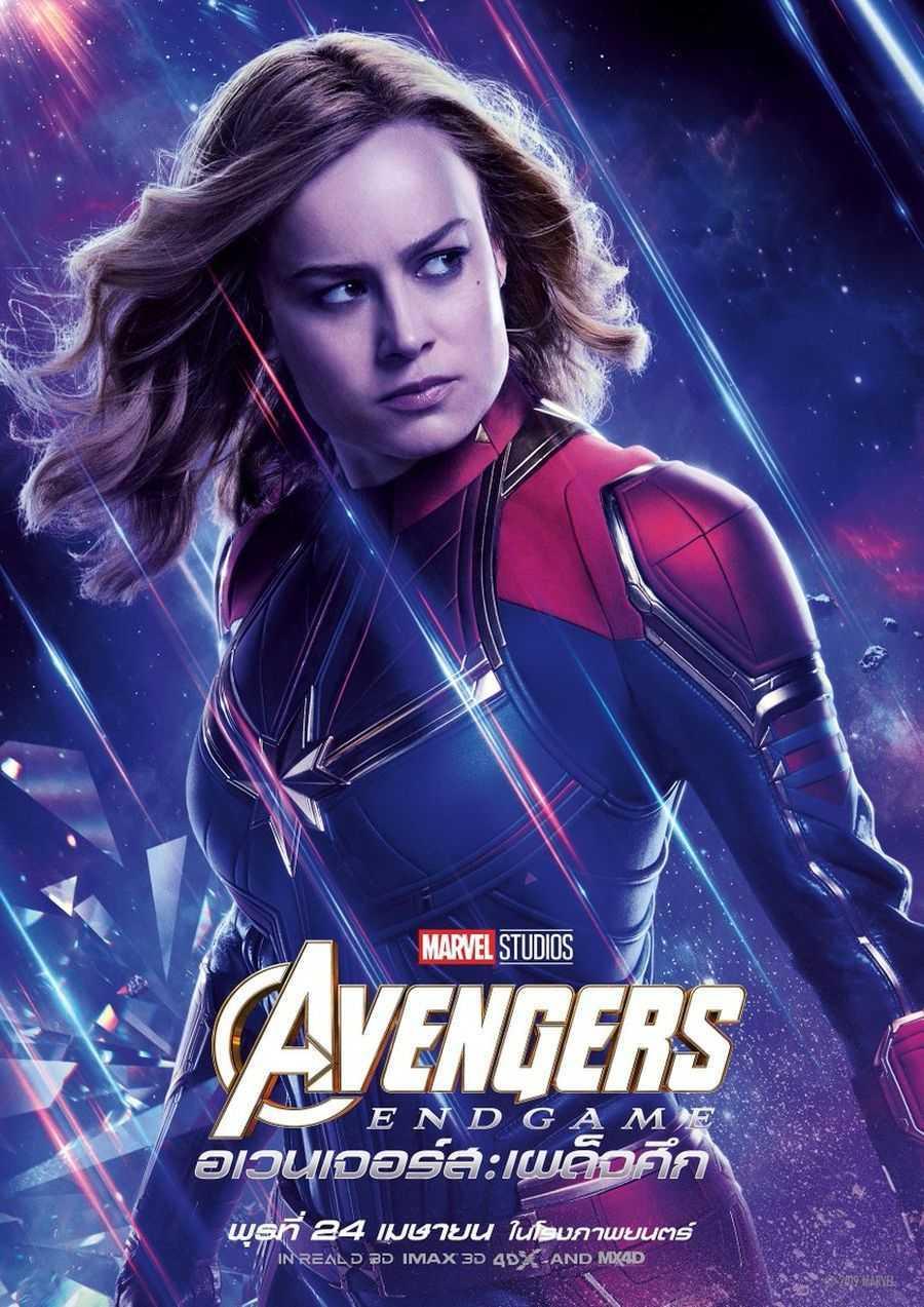 avengers: endgame - photo #16