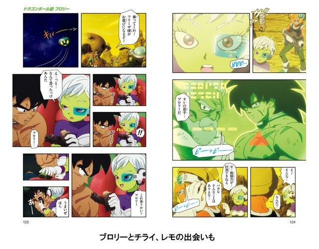 Dragon-Ball-Super-Broly-Manga-2