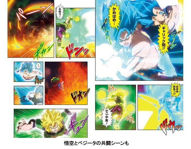 Dragon-Ball-Super-Broly-Manga-3