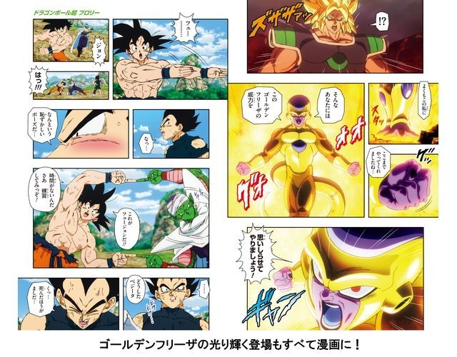Dragon-Ball-Super-Broly-Manga-4
