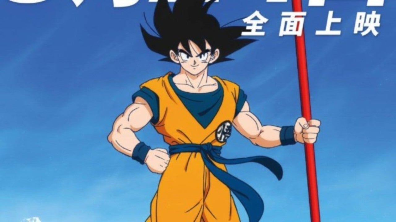 Dragon Ball Super: Broly Shares Poster for Chinese Release