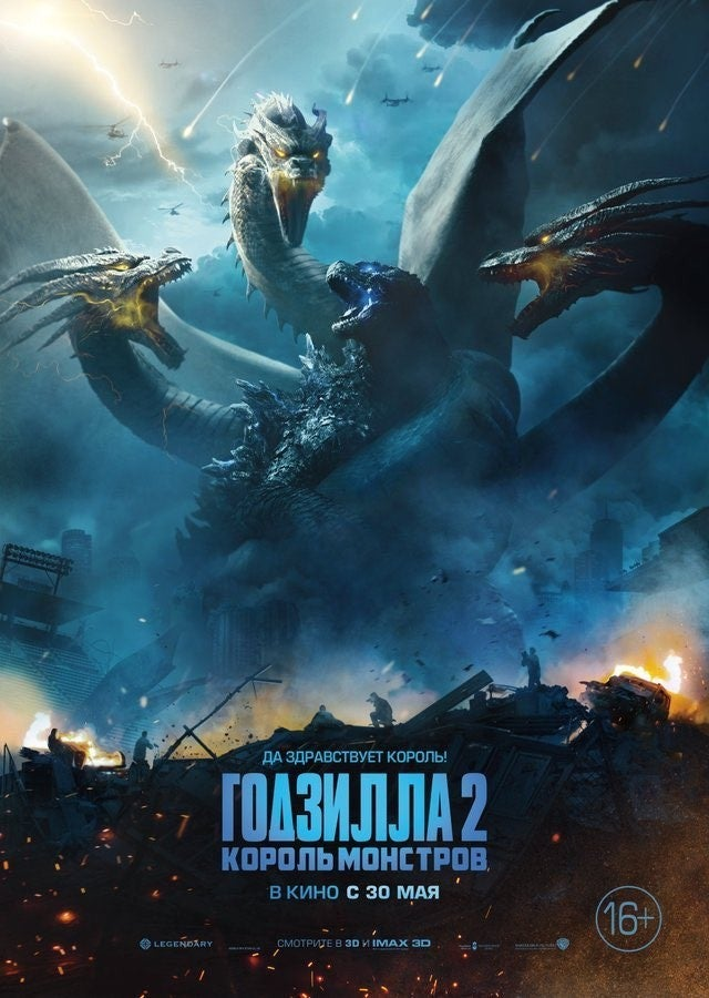 Godzilla 2 King Monsters Ghidorah International Poster