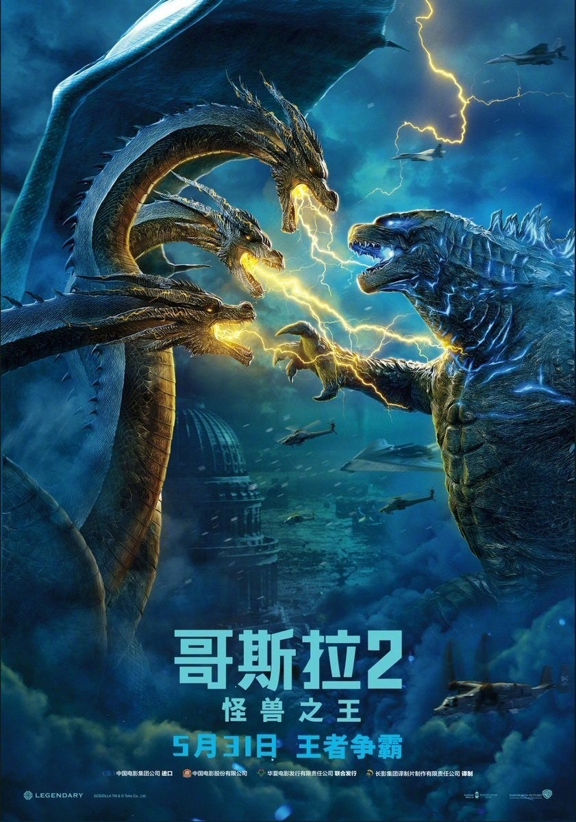 Godzilla 2 King Monsters Ghidorah Japanese Poster