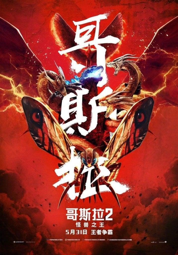 godzilla-poster-china