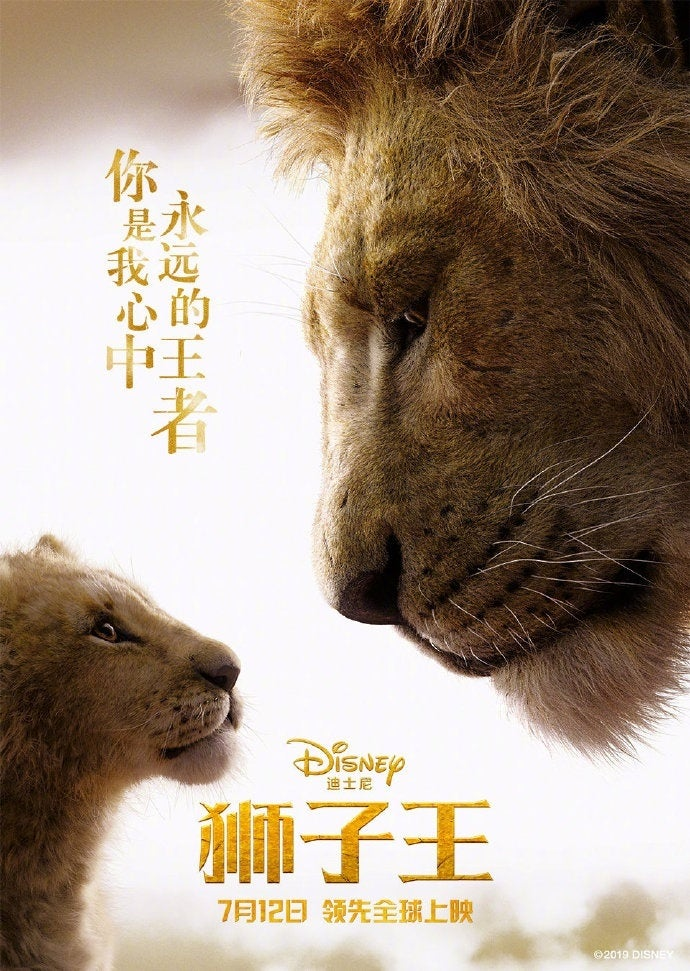 Disney Unveils Chinese Trailer And Posters For The Lion King
