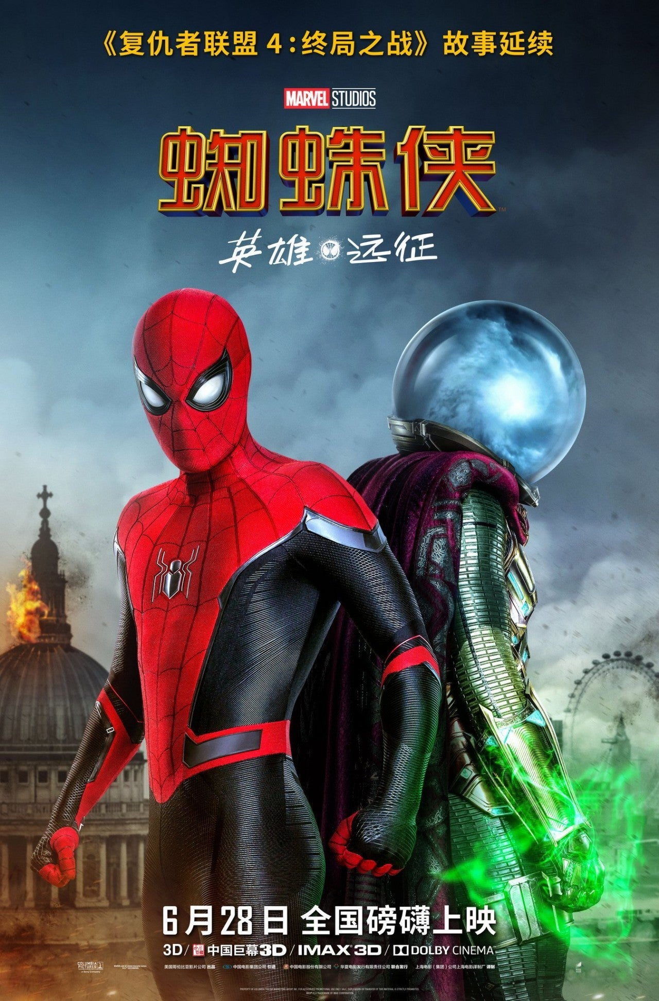 spider-man far from home chinese poster