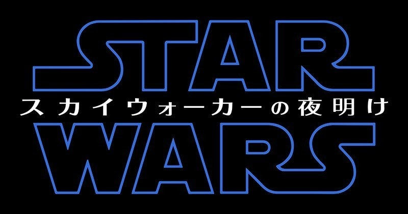Star Wars Episode IX Title Japan Dawn Skywalker