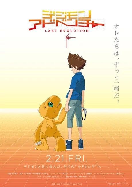 Digimon-Adventure-Last-Evolution-Kizuna-Poster