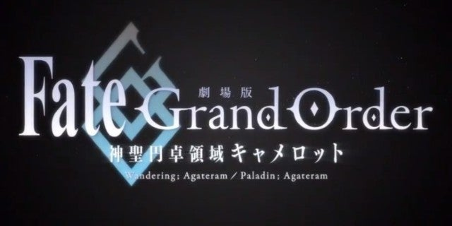 New Fate/Grand Order Film Debuts First Teaser