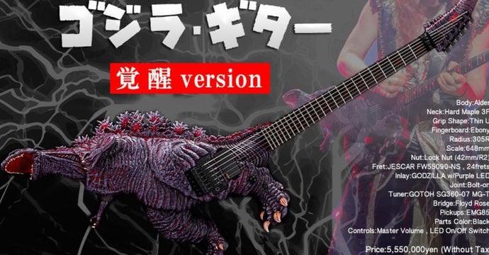 godzilla guitar