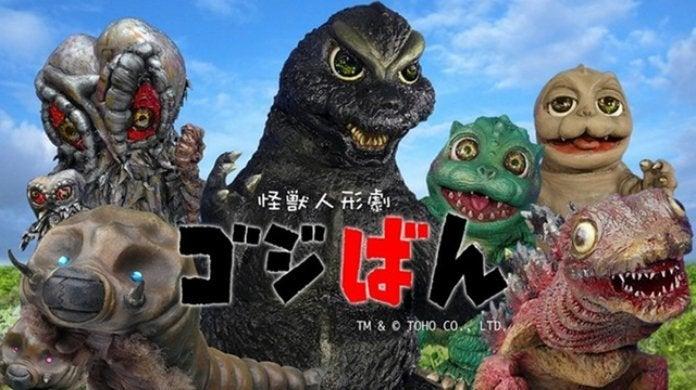Gojiban Godzilla