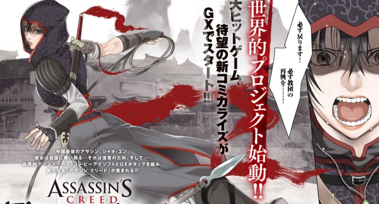 Assassin S Creed To Get Manga Adaptation