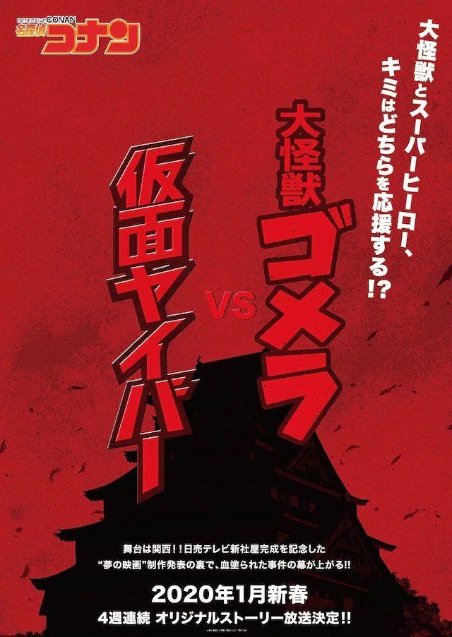Detective Conan Kansai Arc Poster