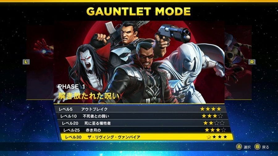 Marvel Ultimate Alliance Marvel Knights DLC 02