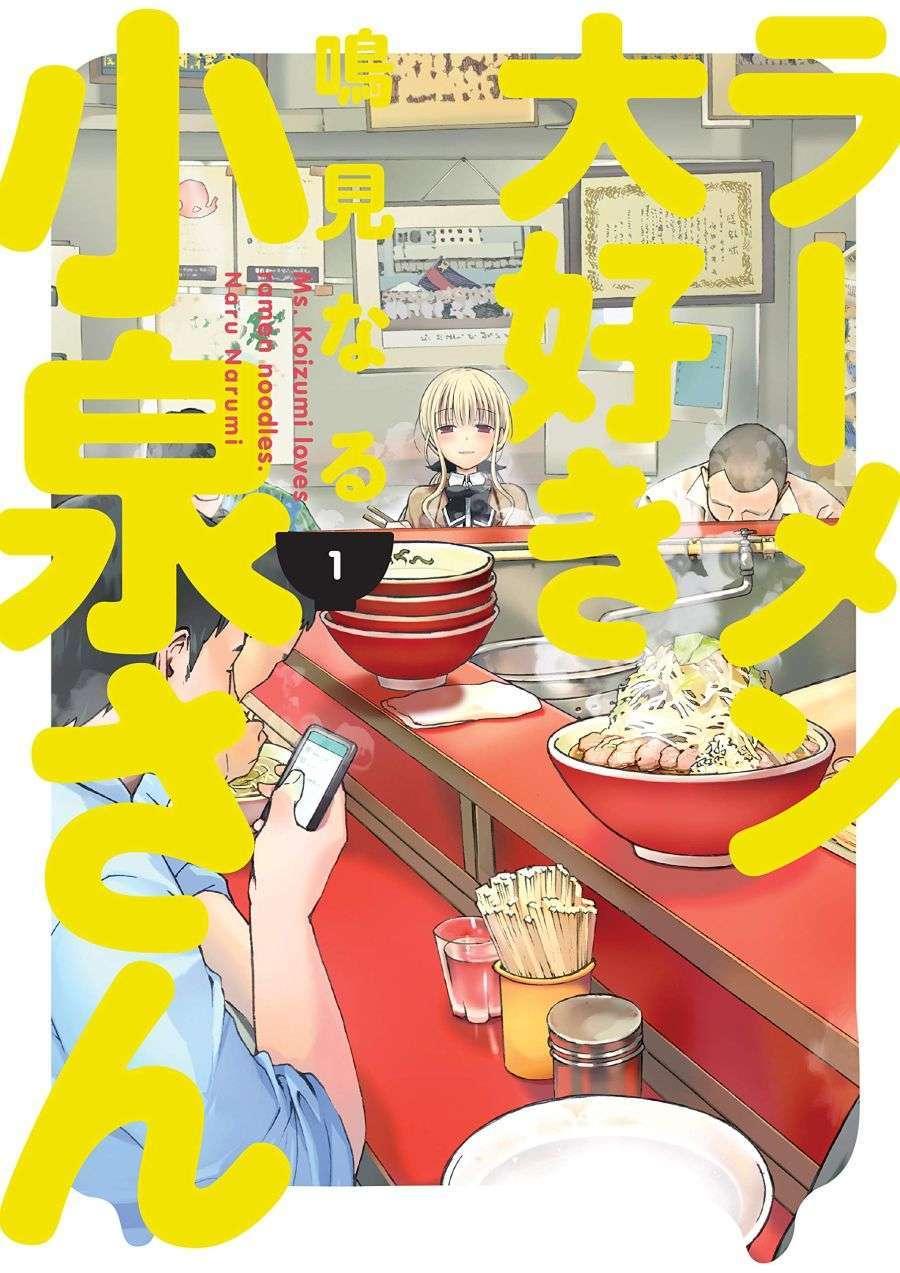 Ms. Koizumi Loves Ramen Noodles Vol 1