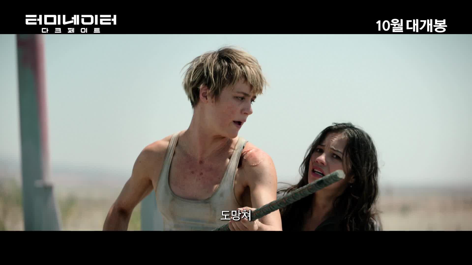 Terminator: Dark Fate - TV Spot #1 [HD] screen capture