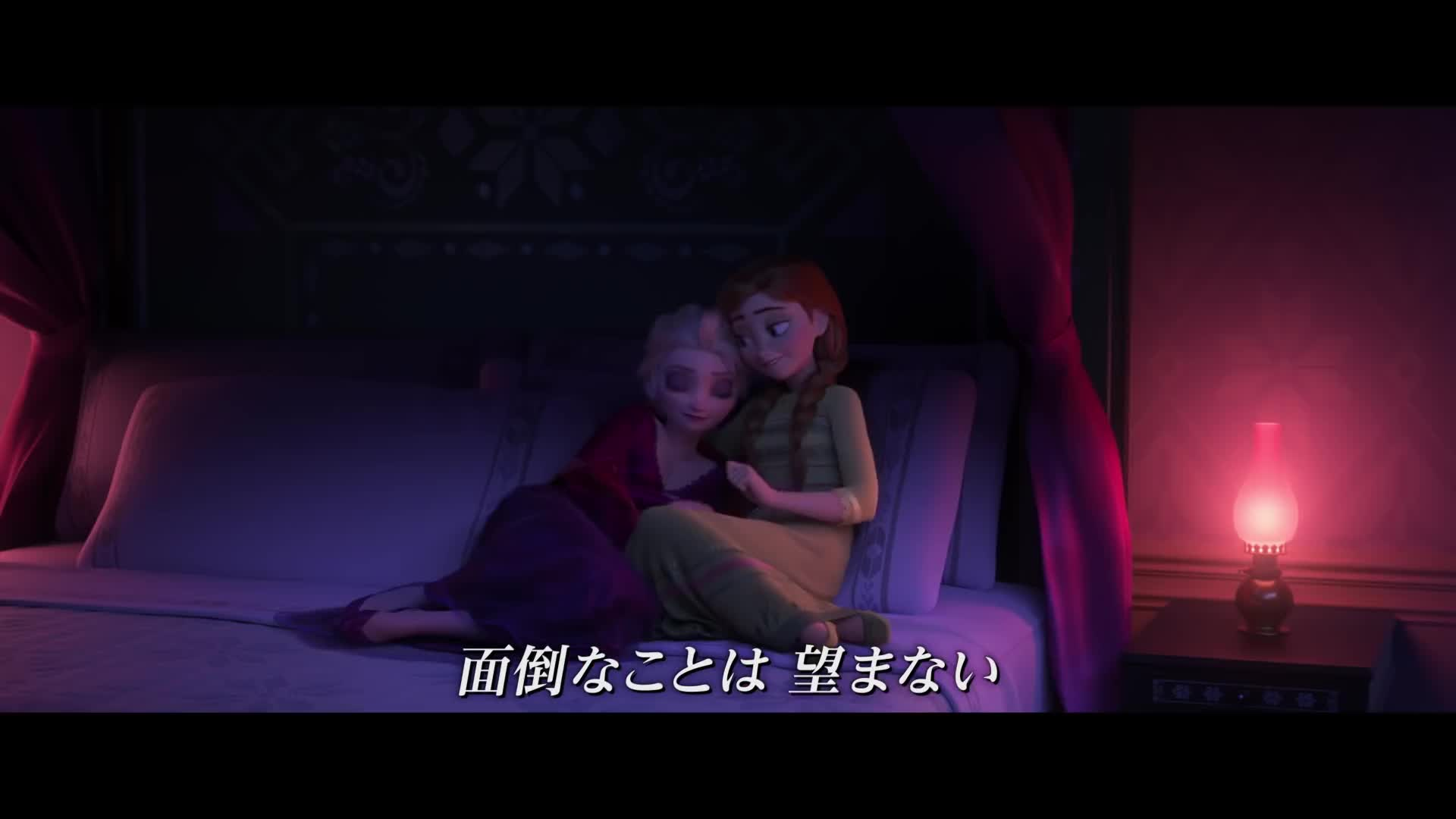 Frozen 2 - International Trailer #1 [HD] screen capture