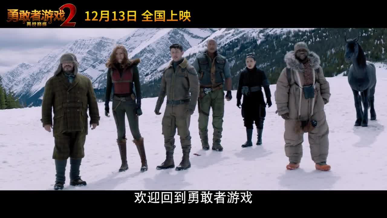 Jumanji: The Next Level - International Trailer #2 [HD] screen capture