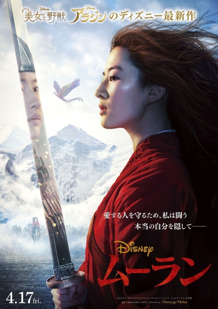 Mulan Is Ready To Fight In New International Poster