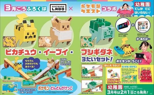 Nintendo Labo X Pokemon Quest