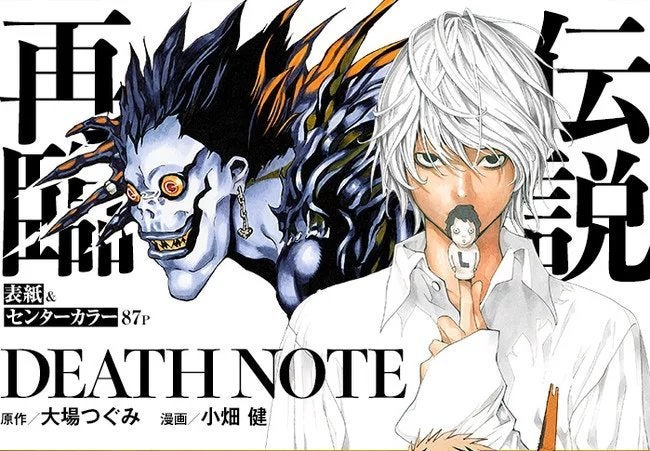Death Note One-Shot 2020 Visual