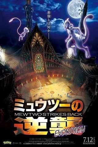 mewtwo_strikes_back_evolution_default