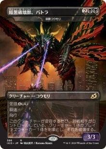 Battra, the Dark Destruction Beast