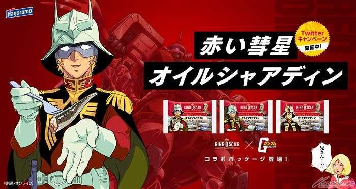 Gundam Sardines