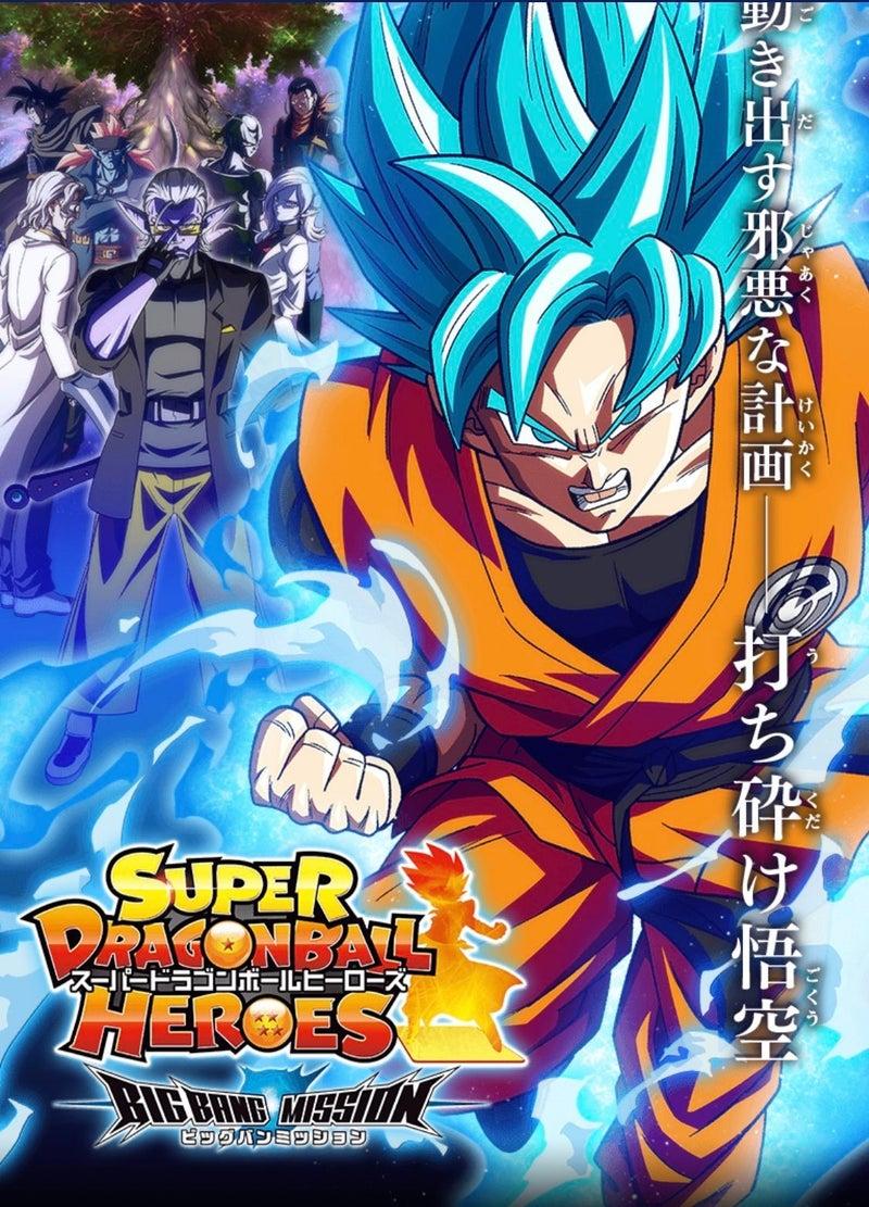 Super Dragon Ball Heroes Season 2 Big Bang Mission Poster
