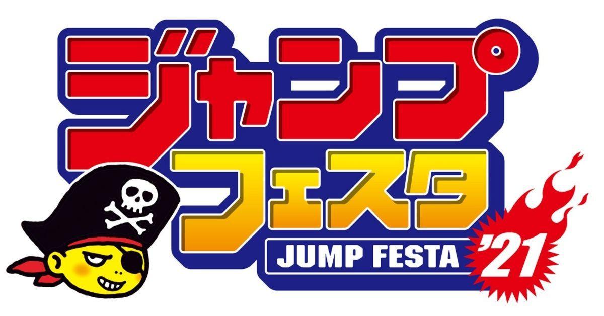 Jump Festa 2021 Logo