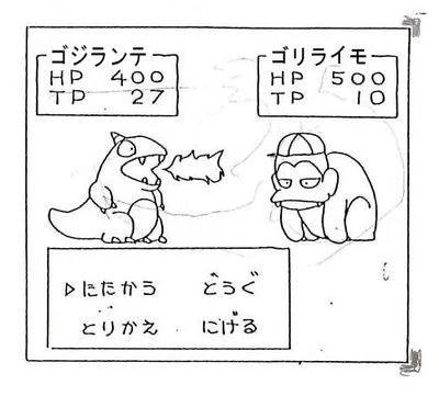 400px-Capsule_Monsters_Godzillante_Gorillaimo