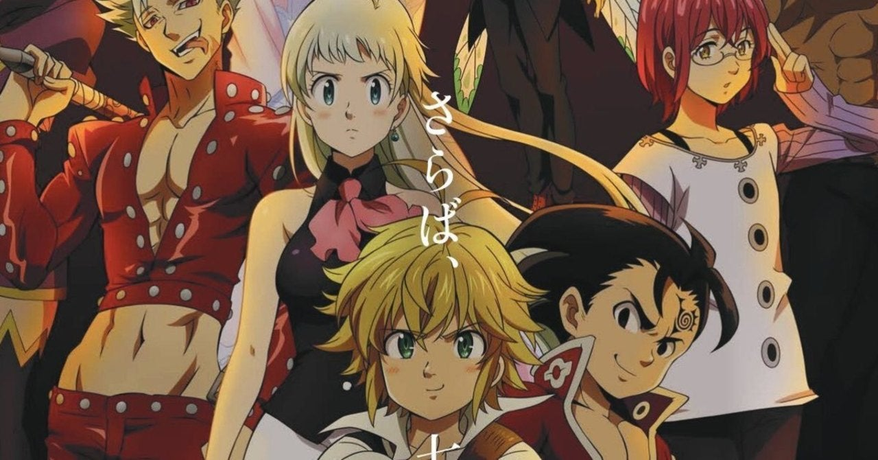The Seven Deadly Sins: Cursed by Light Debuts First Poster