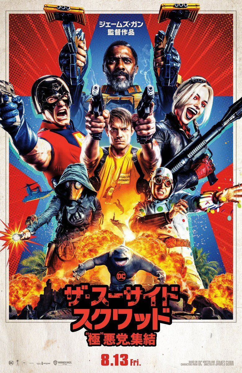 suicide-squad-japanese-poster
