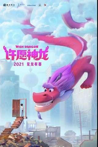 wish_dragon_default