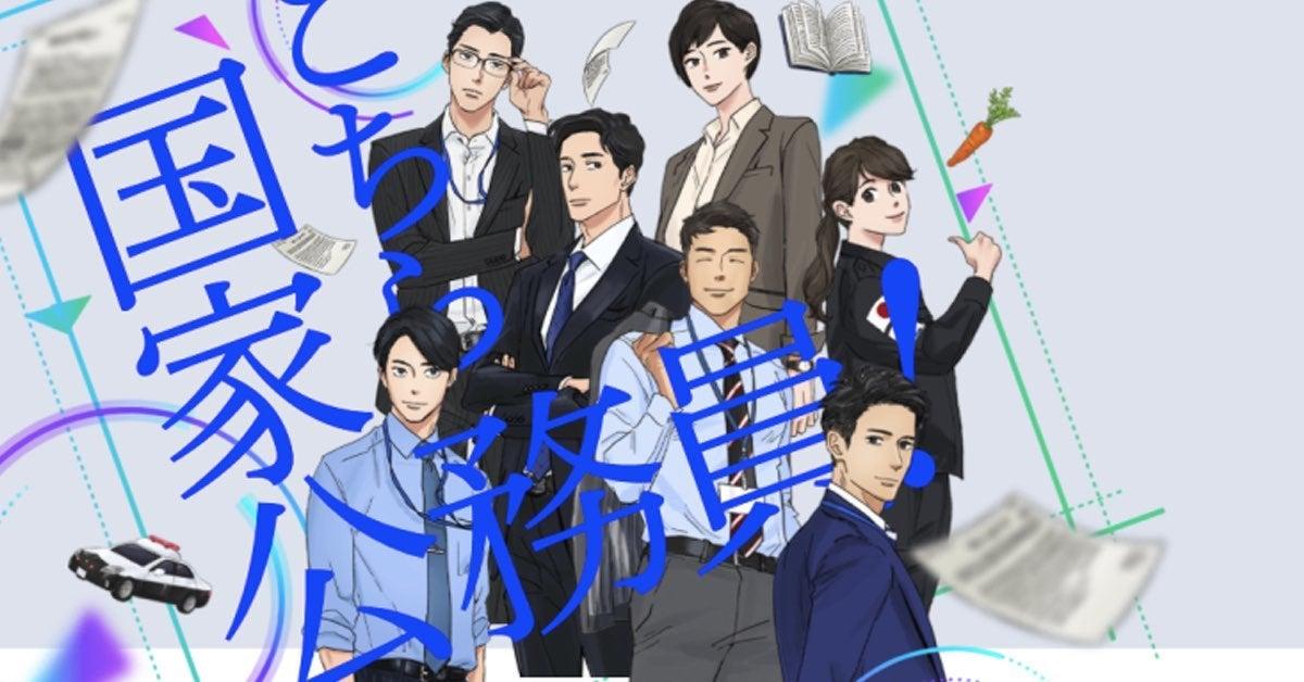 japan anime job