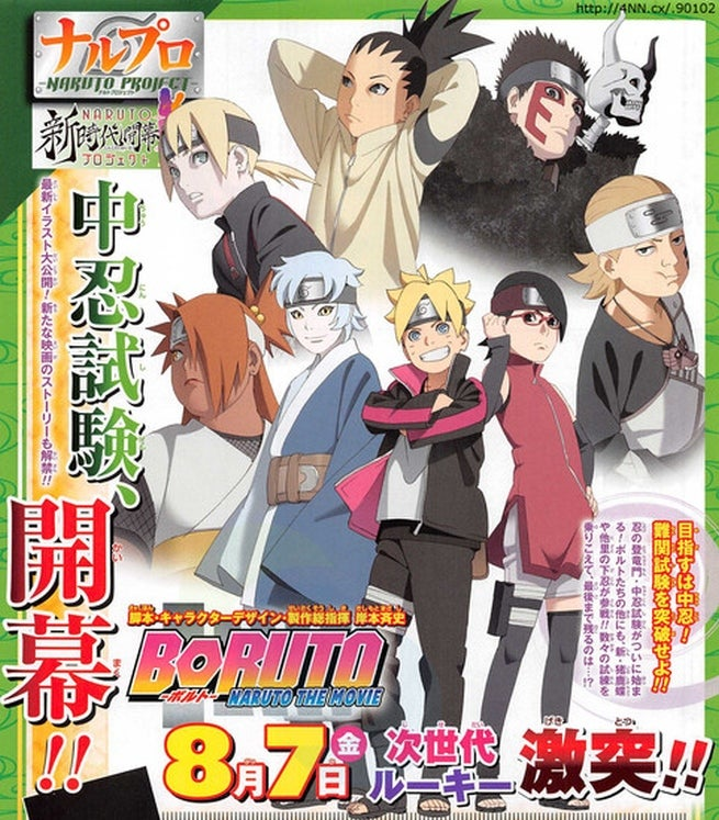 Is 'Boruto' About To Introduce Kisame's Son?