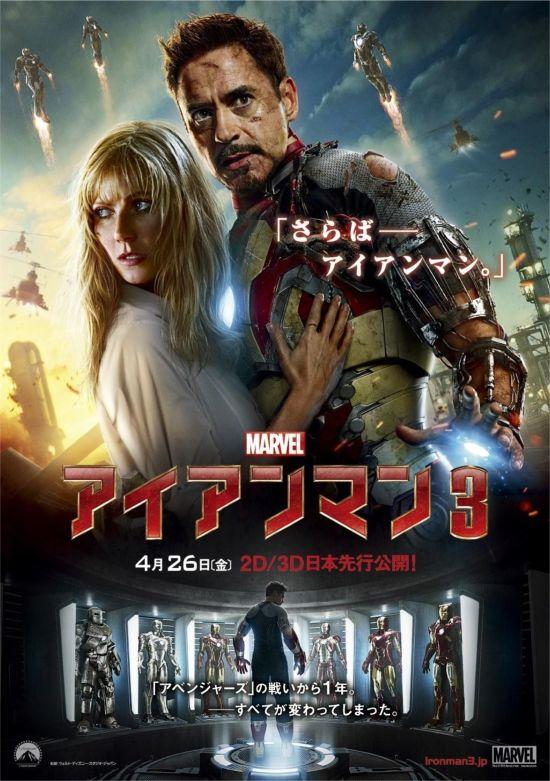 Iorn Man 3 Japanese Poster